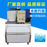 商用片冰机300公斤海鲜自助制冰机 片冰机 超市制冰机
